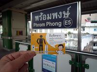 BANGKOK_BTS_Phrom_Phong_TICKETS3.jpg