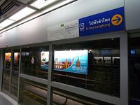 BANGKOK_MRT_Sukhumvit_Platform.jpg