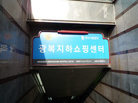 GWANGBOK_UNDERGROUND2.jpg