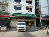 TheWatPo's_Thai_Traditional_MedicalSchool_Sukhumvit_Campus.jpg