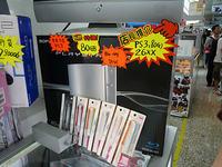 香港PS3
