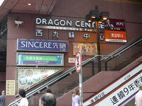 西九龍中心(DRAGON CENTER)