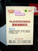 悦來酒店内悦來坊商場PS3遊戯台